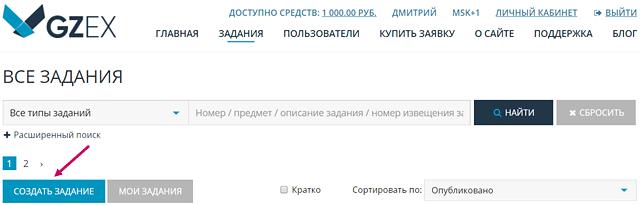 Скриншот кнопки создания нового задания