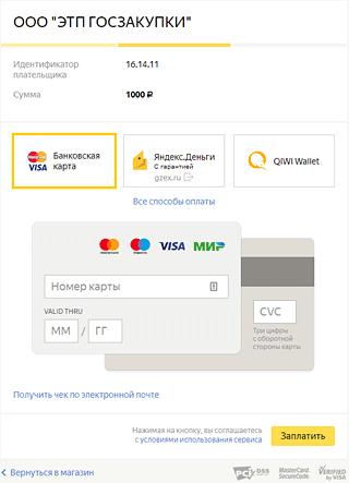 Пополнение счета через Яндекс.Кассу