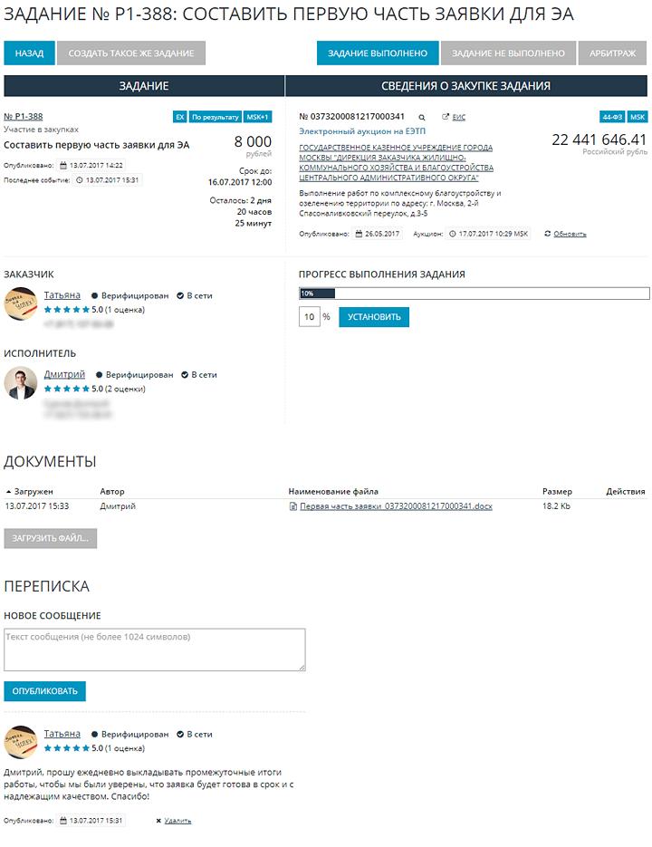 Пример страницы выполнения задания